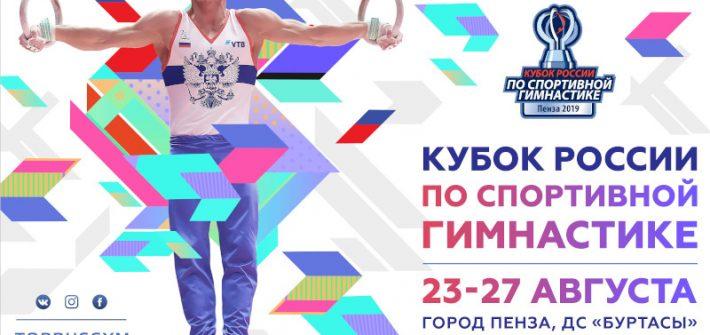 Copa de Rusia 2019