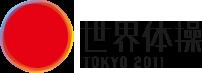 Mundial Tokio 2011